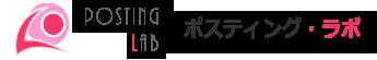 ポスティング・ラボ | 福岡市・久留米市・北九州市エリアのポスティングガイダンス
